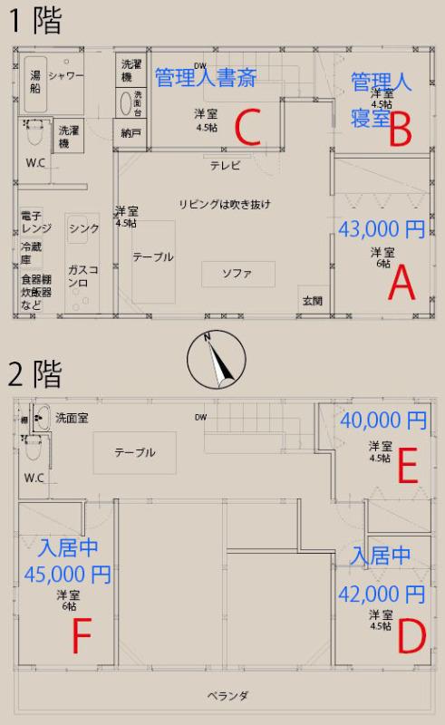 20141209_賃料変更用画像E,F