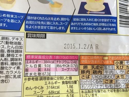 2015-01-01 13.24.41