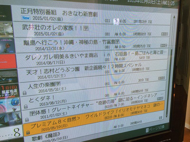石垣ネタのテレビ番組見られます