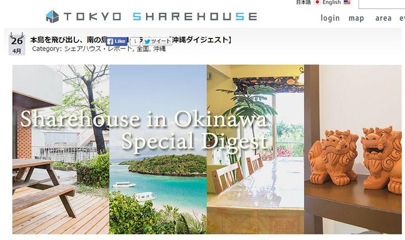 東京シェアハウスの沖縄特集で紹介されました