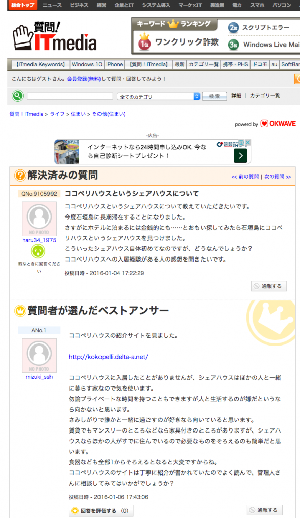 screencapture-qa-itmedia-co-jp-qa9105992-html-1470988986028